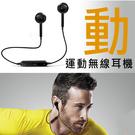 雙耳機 藍芽耳機 有線耳機 帶線 藍牙 運動 藍芽 耳機 通話 音樂 iPhoneX 5S 6 plus  三星 通用 BOXOPEN