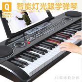 電子琴 寶貝多功能成人兒童初學者入門家用61鋼琴鍵帶燈光LB21144【3C環球數位館】