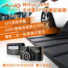 Mio MiVue 698 頂級SONY感光元件行車記錄器 (贈)16G+束線帶+萬用魔帶+科技魔巾+止滑墊+收納網