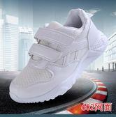 夏季兒童白色運動鞋網面透氣男童跑步鞋白鞋小學生女童小白鞋球鞋【限時八五折】