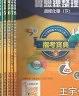二手書R2YBb《指考寶典1~8+指考化學補充》王宇化學 9本