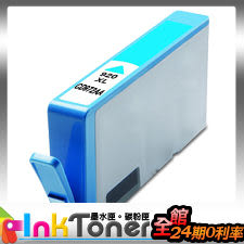 HP 920 XL (No.920XL藍) CD972AA 藍色 高容量相容墨水匣
