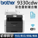 Brother MFC-9330CDW ...