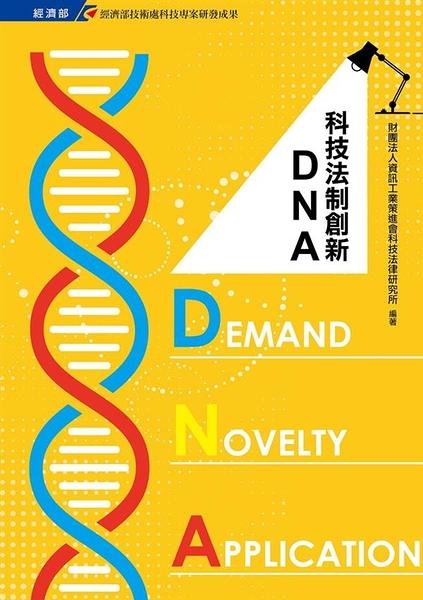 科技法制創新DNA