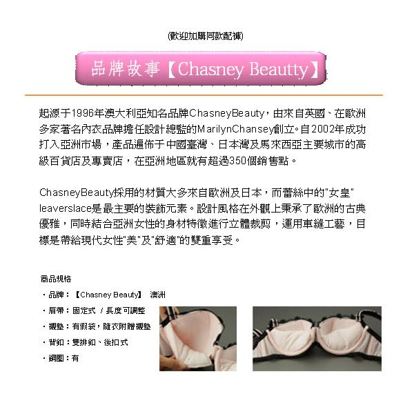 Chasney Beauty-情定巴黎C內衣(灰芋)