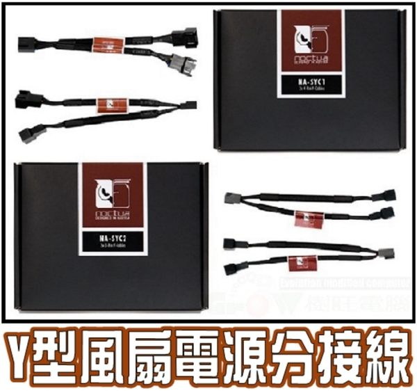 [地瓜球@] Noctua 貓頭鷹 NA-SYC1 NA-SYC2 4Pin PWM 3Pin Y型 風扇 電源 分接線