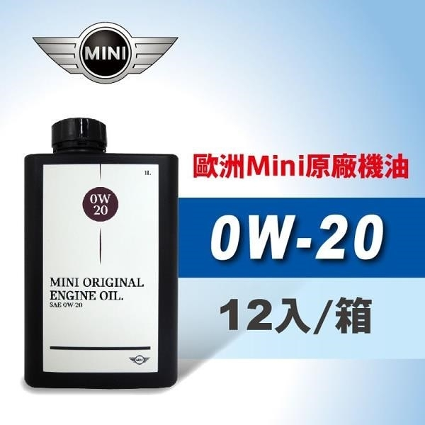 【南紡購物中心】MINI ORIGINAL ENGINE OIL 0W20 全合成機油 原廠機油(整箱12入)