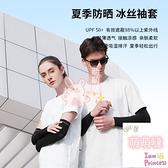 防曬冰袖3雙裝 冰夏季防曬女男袖套紫外線冰絲護臂手臂套袖夏天【萌萌噠】
