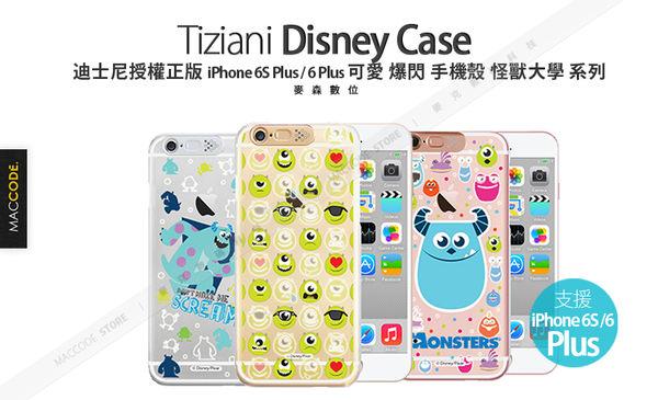 迪士尼授權正版 Tiziani iPhone 6S Plus/ 6+ 可愛 閃光 手機殼 怪獸大學 系列