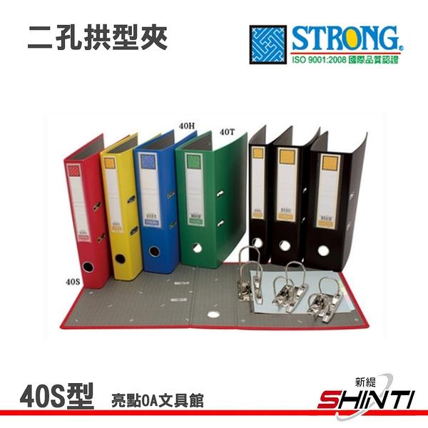 STRONG 自強 40S 西式 二孔拱型夾 A4(285X45X318mm) 資料夾 檔案夾 文件夾【亮點OA】