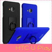 【萌萌噠】HTC U Play  (5.2吋)  創意指環支架保護殼 細緻磨砂手感 防滑指環支架 車載 手機殼 手機套