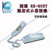 瑞通 RS-605T 飯店掛壁浴室專用小型類比話機-廣聚科技
