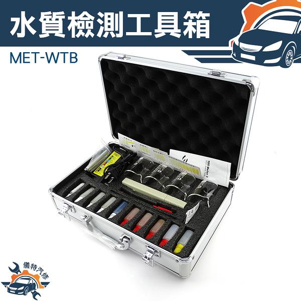 『儀特汽修』水質檢測工具箱 / 水質分析+重金屬+硬度+色度+溶解氧+PH+濁度 MET-WTB