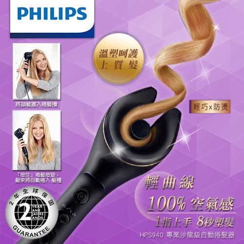 HPS940 專業沙龍級自動捲髮器