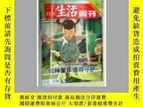二手書博民逛書店罕見三聯生活週刊2010年第47期(包括《從1812到十月革命: