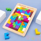 俄羅斯方塊拼圖積木制兒童早教益智力開發男女孩玩具【聚可愛】