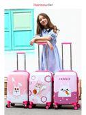 卡通行李箱可愛旅行箱萬向輪網紅20寸ins密碼男女可坐兒童拉桿箱魔方數碼館