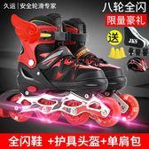 溜冰鞋兒童全套裝旱冰輪滑鞋直排輪3男孩5男童6-8-10歲初學者成人 年終尾牙【快速出貨】