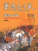 (二手書)漫畫‧巴萊:台灣第一部霧社事件歷史漫畫