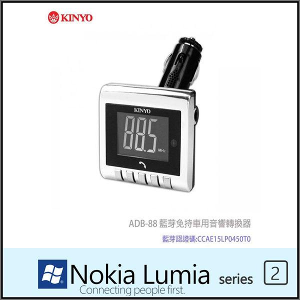 ☆KINYO 耐嘉 ADB-88 藍芽免持車用音響轉換器/NOKIA Lumia 710/720/735/800/820/830/920/925/930/1020/1320/1520