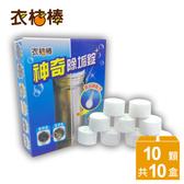 【衣桔棒】超濃縮強效除垢錠-10盒共100顆