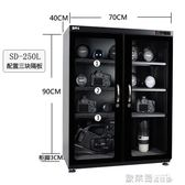 防潮箱 科呈250L電子防潮箱單反鏡頭除濕箱大號攝影器材乾燥箱相機防潮櫃 igo 歐萊爾藝術館