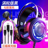 電競耳機 頭戴式台式電競遊戲耳麥網吧帶麥吃雞有線帶話筒 3色