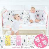 嬰兒床防撞防摔床圍 130x30