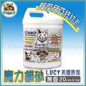 *~寵物fun城市~*LUCY美國原裝 魔力貓砂20Lbs(9.1kg)桶裝【無香/單包入】 礦砂,貓沙 20磅