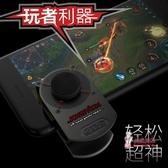 遊戲搖杆 J032王者榮耀走位神器手機游戲手柄搖桿輔助蘋果