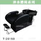 友寶 T-26150 洗頭沖水槽椅143*68*84[84599]美髮沙龍開業設備