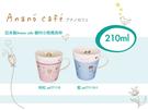 【PO771110】Anano cafe 鄉村小熊馬克杯 210 ML 《Mstore》