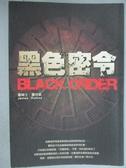 【書寶二手書T6/一般小說_KIX】黑色密令_詹姆士.羅林斯