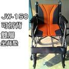 輪椅  鋁合金 均佳 JW-150 輪椅-便利型 贈品五選一