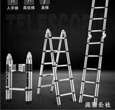 家用梯子折疊人字梯伸縮梯室內便攜多功能加厚鋁合金升降樓梯 aj6258『美鞋公社』