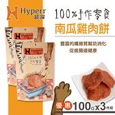 【SofyDOG】Hyperr超躍 手作南瓜雞肉餅 三件組