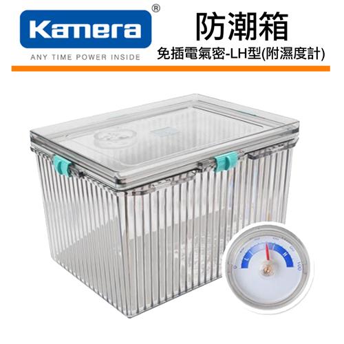 3C LiFe KAMERA 佳美能 LH型 防潮箱 乾燥箱 氣密箱 壓克力 抗摔 氣密盒 附濕度針