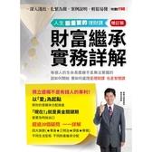財富繼承實務詳解(人生最重要的理財課)(增訂版)