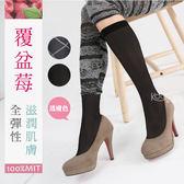 絲襪│小腿襪│覆盆莓半統襪  (2雙入)【旅行家】