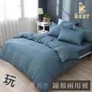 【BEST寢飾】經典素色鋪棉兩用被套 丈青藍 日式無印 柔絲棉 台灣製