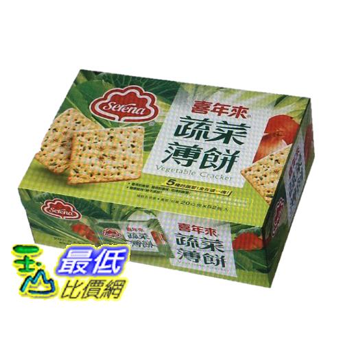 [COSCO代購] C100543 SERENA VEGETABLE CRACKER喜年來蔬菜薄餅