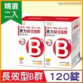 【能量再加倍】悠活原力 綜合維生素B群 緩釋膜衣錠X2(60粒/瓶) 防疫防護