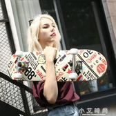 滑板 君立滑板雙翹板初學者刷街成人兒童女生代步夜光4輪專業雙翹滑板 小艾時尚 igo