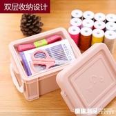 針線盒套裝家用手縫便攜式小型針線包女學生宿舍塑膠線盒子童趣潮品