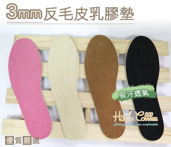 鞋墊.台灣製 3mm豬皮透氣乳膠鞋墊.2款 男/女.4色 粉/米/棕/黑【鞋鞋俱樂部】【906-C47】