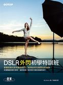 (二手書)DSLR外閃初學特訓班