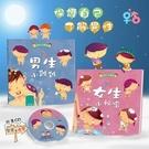 性別繪本-男生小雞雞+女生小秘密 (平裝...