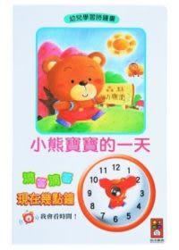 書立得-小熊寶寶的一天:幼兒學習時鐘書
