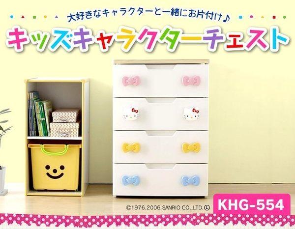 日本製*日本知名品牌 IRIS Hello Kitty 四層收納櫃^^KHG-554H