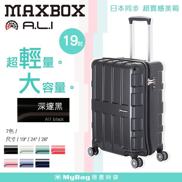 A.L.I 行李箱 MAXBOX 19吋 ALI-1511-01 深邃黑 超輕量 大容量 拉鍊硬殼登機箱/旅行箱 MyBag得意時袋